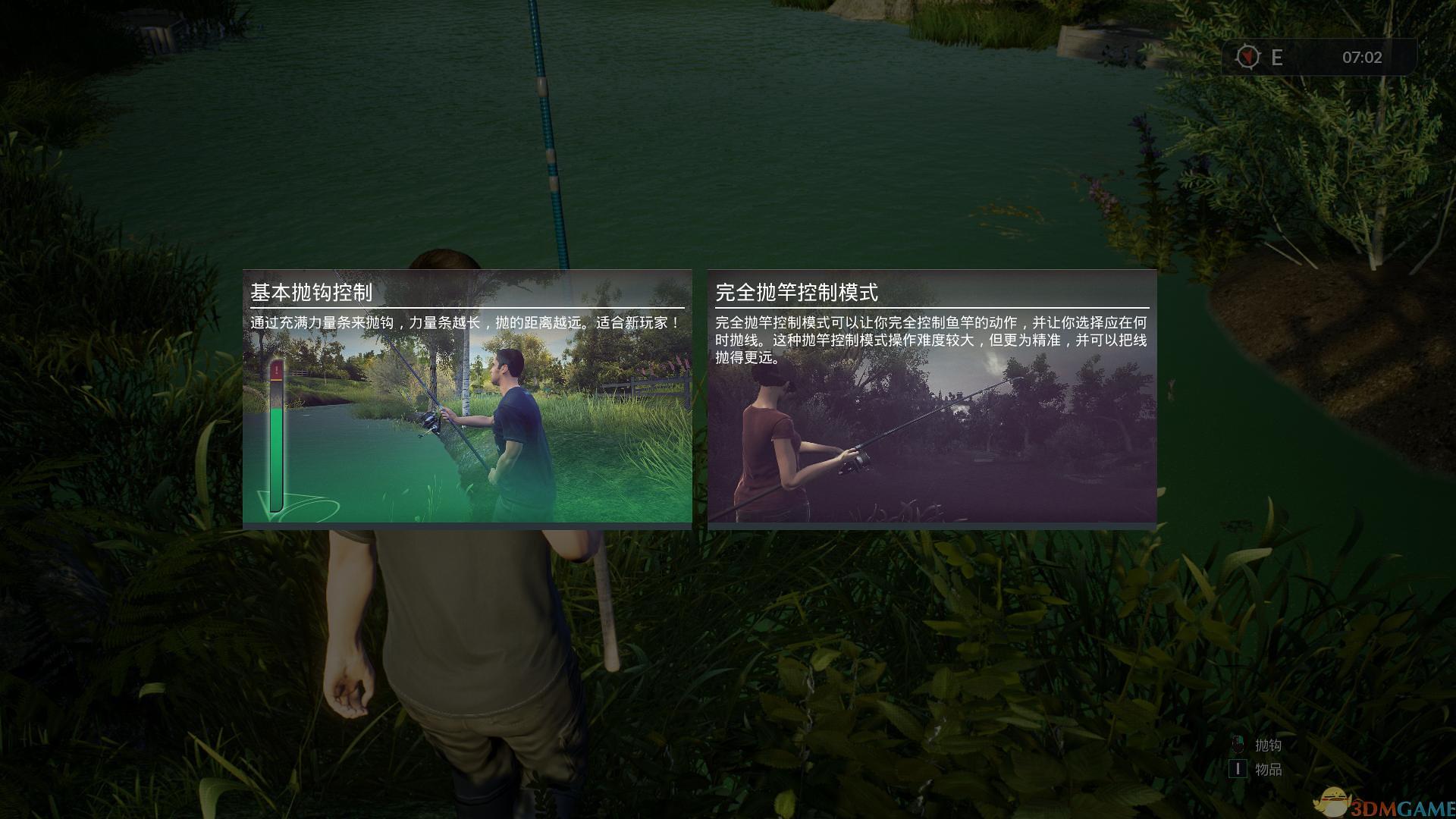 《欧洲钓鱼模拟》免安装中文版