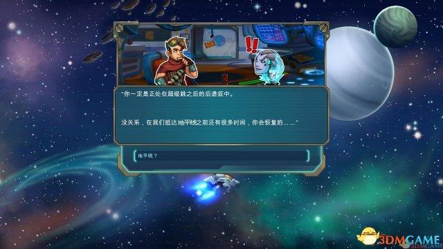 《星际传说:逃离地平线》3DM完整汉化发布下载