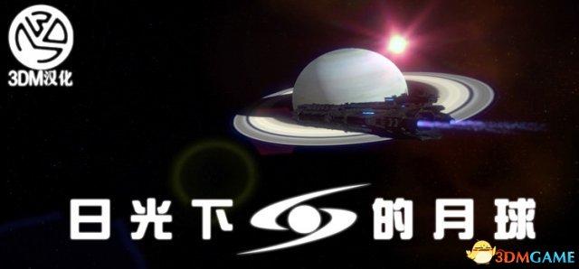 太空冒险!《日光下的月球》3DM完整汉化补丁下载
