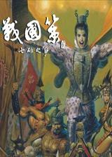 战国策2:七雄之争 繁体中文镜像版