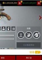 杀手:狙击sniper 武器超高加成21亿金钱存档