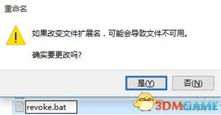 古剑奇谭1反激活功能在Win10不能运行问题解决方法