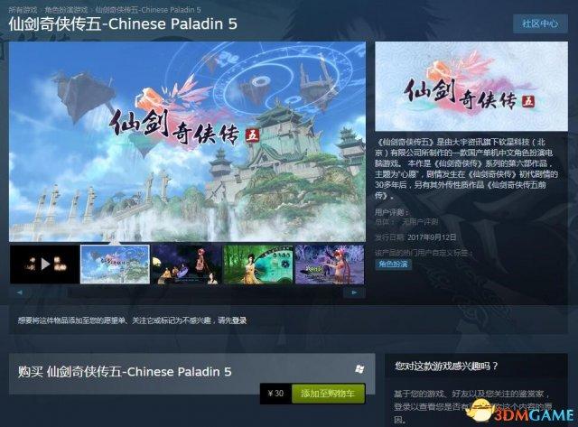 <b>《仙剑5》Steam发售含全部DLC 只要30元玩家快来买</b>