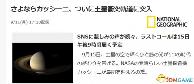 使命完结 20年土星探测机卡西尼号9.15将主动坠毁