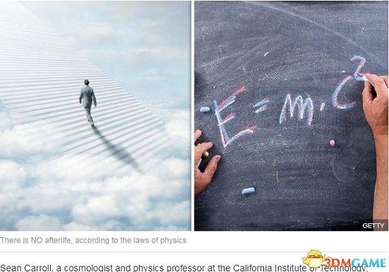 死后世界根本不存在 外国学者提出场量子论新观点