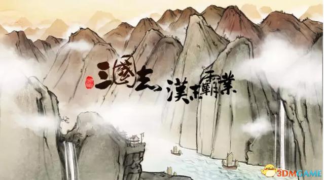 策略游戏《三国志:汉末霸业》签约方块游戏