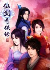 仙剑奇侠传4 简体中文免安装版