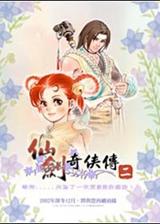 仙剑奇侠传2 简体中文免安装版