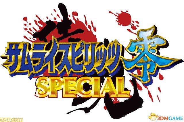 怒斩一刀流PS4/PSV版《侍魂零SPECIAL》9.14上线