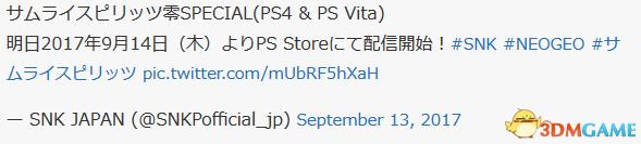 怒斬一刀流PS4/PSV版《侍魂零SPECIAL》9.14上線