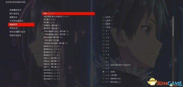 加速世界vs刀剑神域键位怎么修改 键位修改方法