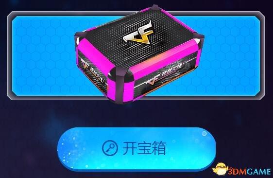 CF占卜2.0活动 购买复活币送占卜球开宝箱得道具
