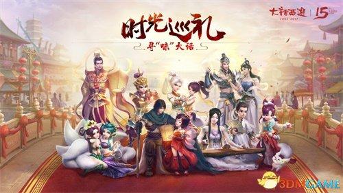 寻味大话 《大话西游2》时光巡礼杭州站邀你一聚