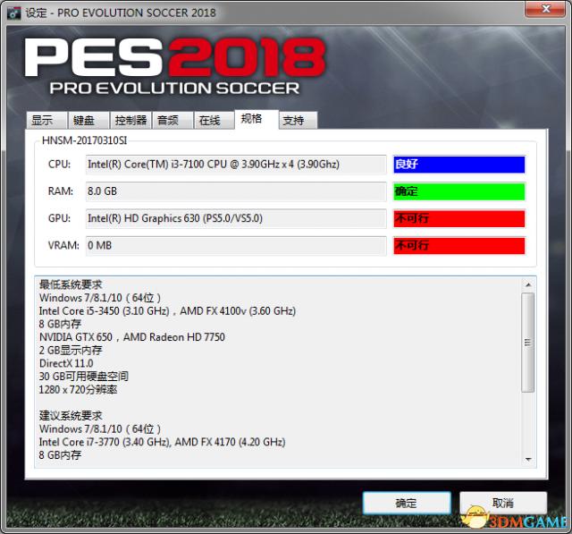 实况足球2018 配置检测操作设置补丁