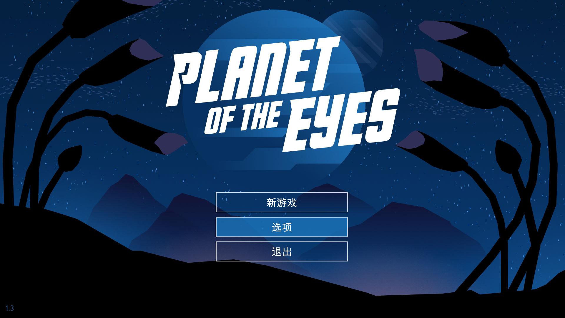 星球之眼 中文截图