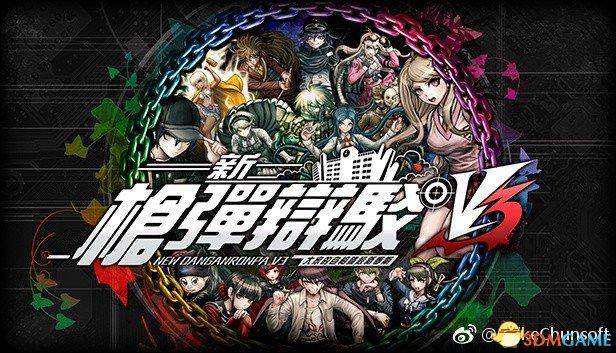 《新弹丸论破V3》上线Steam 9月26日解锁简中版