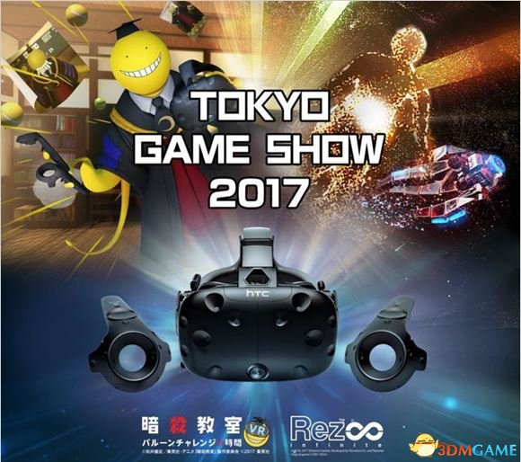 HTC再度参展TGS2017 开放 《辐射4VR》 等游戏体验