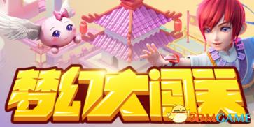 海量福利玩法升级 CC直播梦幻西游武神坛邀你来闯关