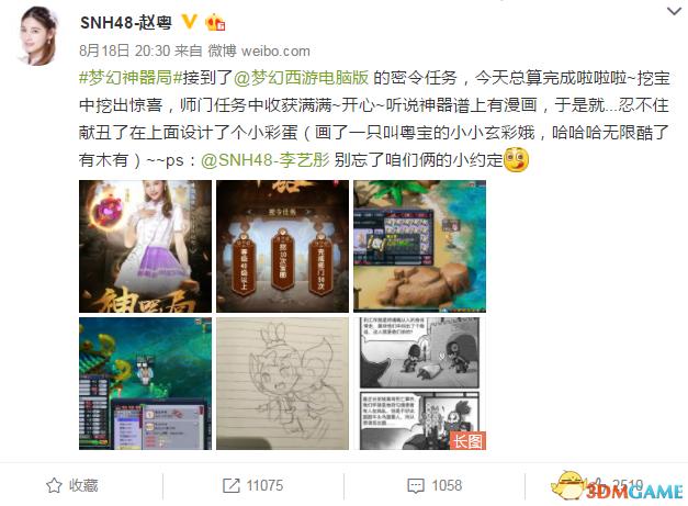 《梦幻西游》梦幻神器局女侠密令任务完满成功!