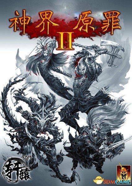3DM轩辕组制作  《神界:原罪2》 正式版汉化下载
