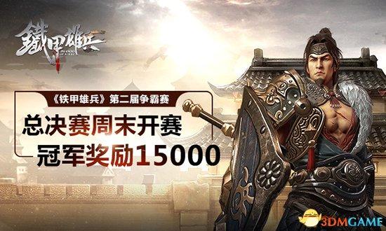 《铁甲雄兵》争霸赛总决赛周末开赛 冠军奖励15000