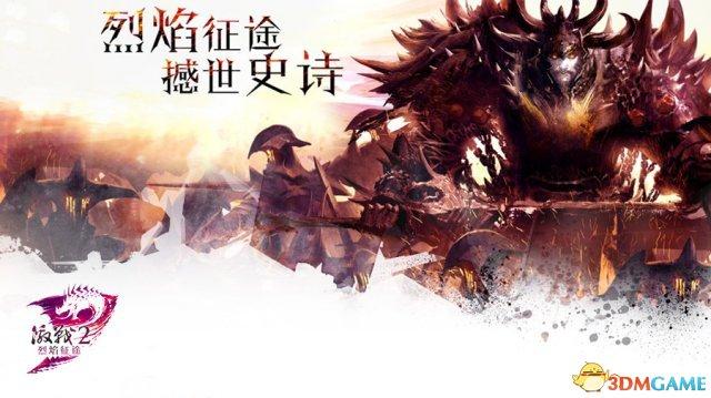 """《激战2》新版国服定名""""烈焰征途"""" 今日开启预售"""
