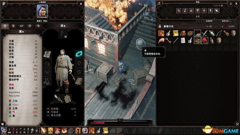《神界:原罪2》 图文攻略 全剧情流程全支线任务攻略