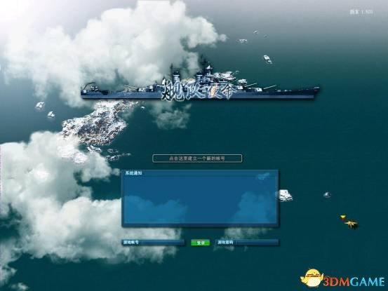 《地球OL》 开发商新游戏, 《舰队使命》 即将开服