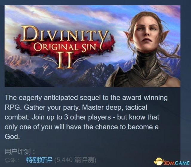 《神界:原罪2》四天卖50万套 玩家喜爱这款游戏