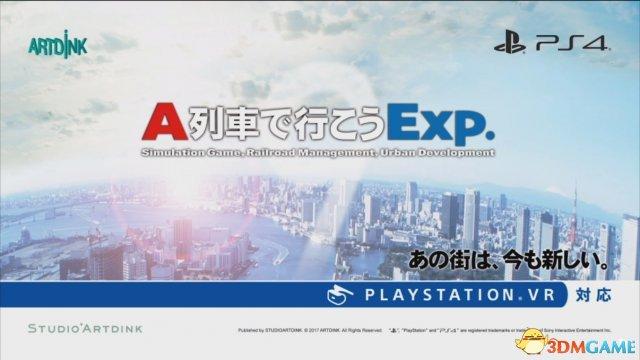 <b>TGS 2019:画面系统全进化 PS4/VR《A列车Exp》</b>