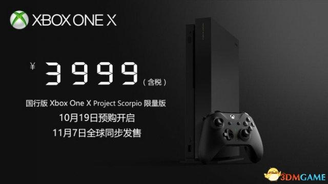 微软XboxOne X国行版定价3999元 将于11月7日发售