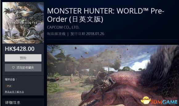 怪物猎人世界多少钱 怪物猎人世界发售价格一览