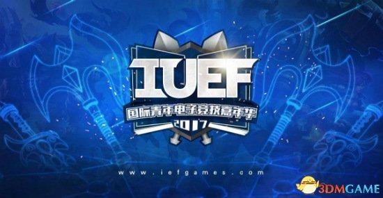 IUEF开启高校电竞新纪元——为竞而生为国出征