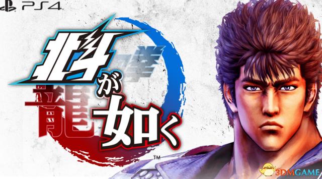 圣帝霸气亮相 PS4 《人中北斗》 最新角色情报公开