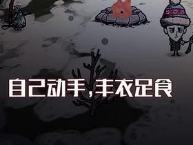 腾讯WeGame下线游戏《饥荒》?旧的不去新的不来