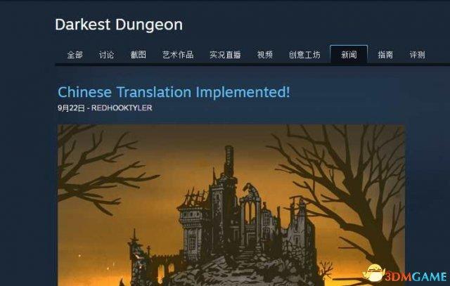 《暗黑地牢》Beta版更新简体中文 汉化质量不太好