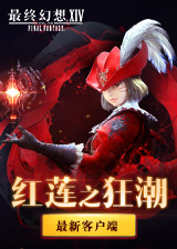 《最终幻想14》4.0版本:红莲之狂潮