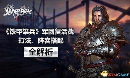 《铁甲雄兵》不删档新地图 中洲树海攻略介绍