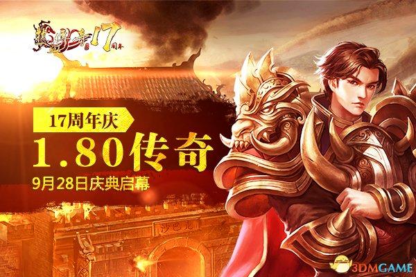 普天同庆 《热血传奇》17周年专区9月28日开放