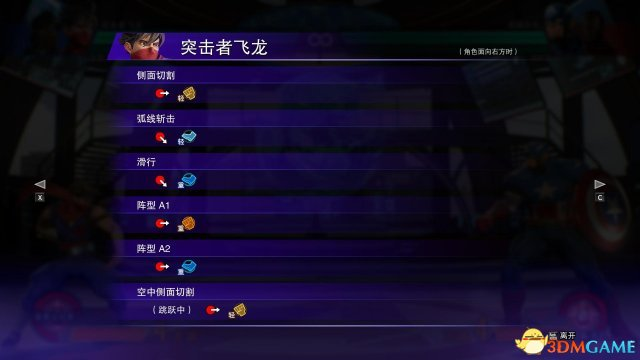 漫画英雄vs卡普空无限突击飞龙连招技能介绍