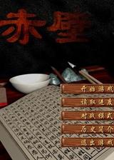 赤壁 简体中文免安装版