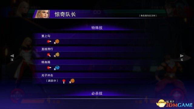 漫画英雄vs卡普空无限惊奇队长连招技能介绍