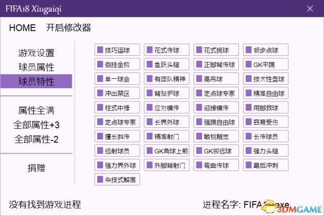 FIFA 18 全版本多功能修改器0924