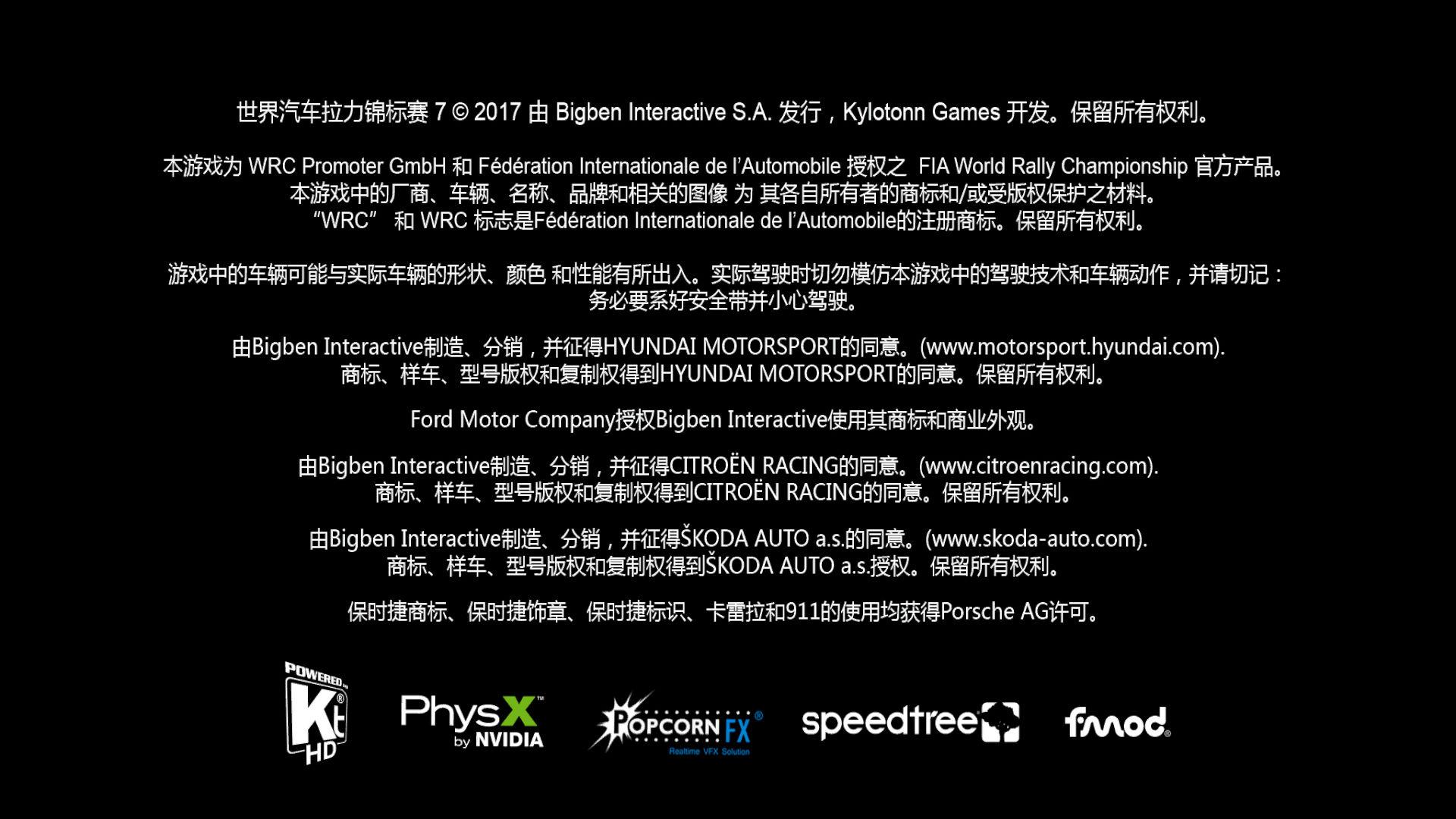 世界汽车拉力锦标赛7 中文截图