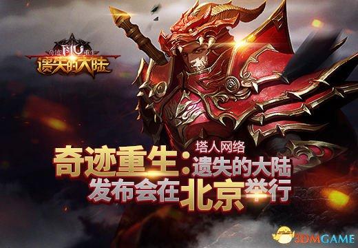 <b>塔人《奇迹重生:遗失的大陆》发布会在北京开场</b>