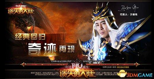 塔人《奇迹重生:遗失的大陆》发布会在北京开场