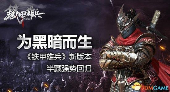 为黑暗而生 《铁甲雄兵》新版本服部半藏强势回归