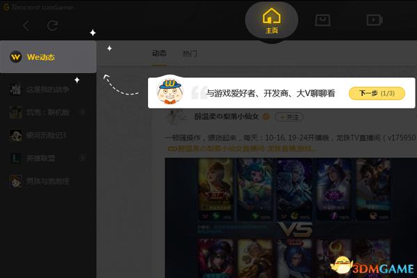 TGP改名 升級WeGame 圖標及介面大變樣