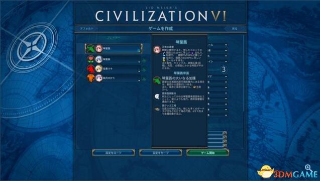 文明6 v1.0.0.167琴叶茜帝国MOD