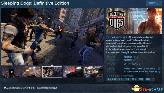 Steam版《热血无赖》终极绿BUFF 减85%只需13元